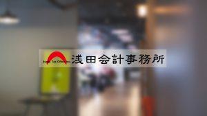 浅田会計事務所WEB画像